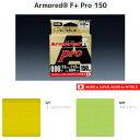 デュエル アーマード F+ Pro 150m ゴールデンイエロー 0.1〜0.4号 (PEライン)