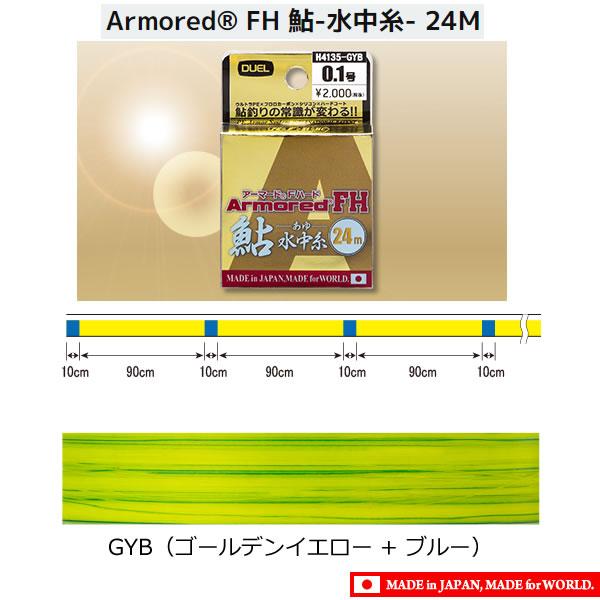 デュエル アーマード FH 鮎 水中糸 24m (鮎ライン)