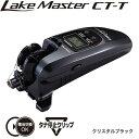 シマノ 17 レイクマスターCT-T ブラック (ワカサギ電動リール)