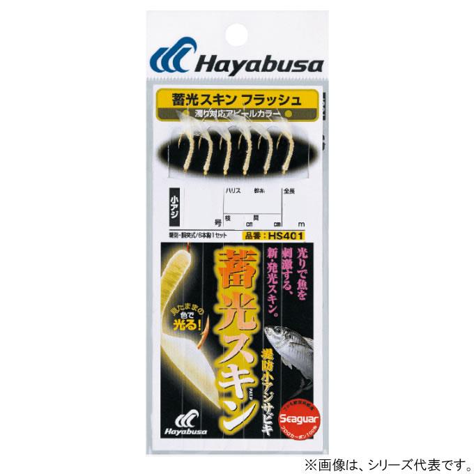 ハヤブサ 蓄光スキンサビキ (堤防小アジ五目)フラッシュ HS401 (サビキ 仕掛け)