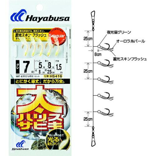 ハヤブサ 太ハリスサビキ 蓄光スキンフラッシュ HS416 (サビキ 仕掛け)