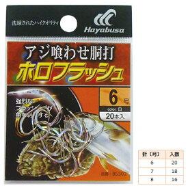 ハヤブサ 小袋バラ鈎 アジ喰わせ胴打白ホロフラッシュ BS302 (アジ針 バラ針)