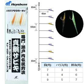 ハヤブサ 真鯛サビキ ケイムラ&オレンジサバ皮8本鈎 SD809 (サビキ仕掛け)