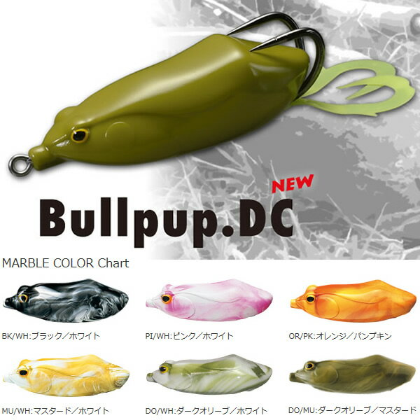 ウィップラッシュファクトリー BULL PUP.DC (ブルパップ.DC) マーブルカラー (フロッグ)