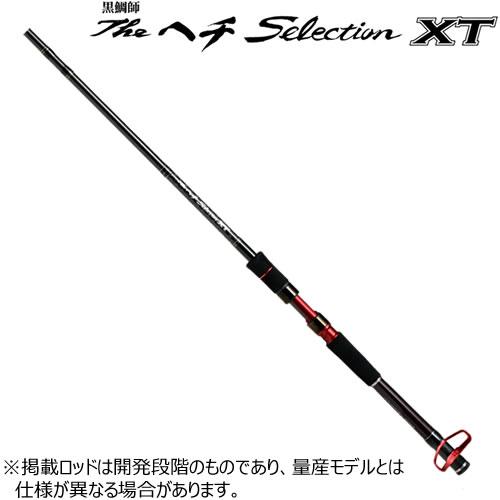 黒鯛工房 黒鯛師 THEヘチセレクションXT S-スペック285 (ヘチ竿)