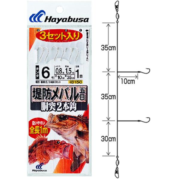 ハヤブサ 堤防メバルベーシックモデル胴突2本3セット HD150 (仕掛け)