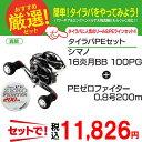 シマノ 16 炎月 BB 100PG(右ハンドル) タイラバに最適 PEラインセット