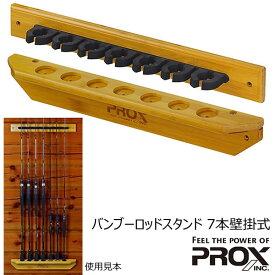 プロックス バンブーロッドスタンド 7本壁掛式 PX9827 (竿立て)