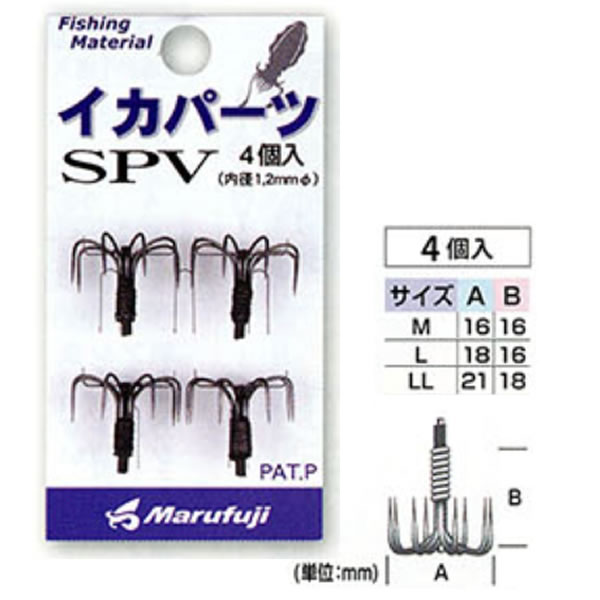 まるふじ イカパーツSPV8本イカリ IKA-33 (アオリイカ針)