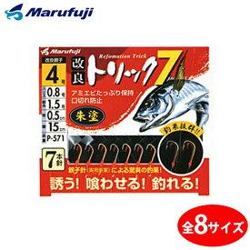 まるふじ 改良トリック7 朱塗 P-571 (サビキ仕掛)