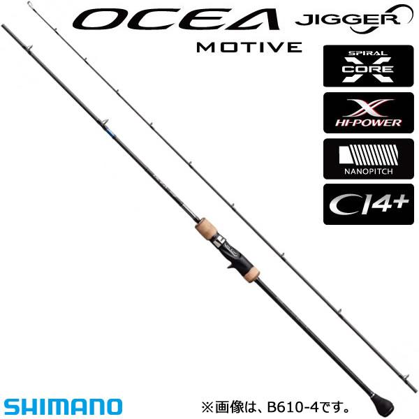 シマノ オシアジガー インフィニティ モーティブ B610-3 (スロージギングロッド)(大型商品)