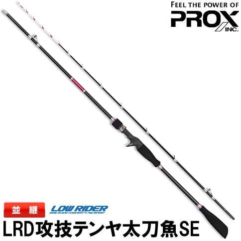 プロックス LRD攻技テンヤ太刀魚SE LSTTSK195/8:2調子 (テンヤ竿 タチウオ竿)