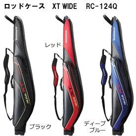 シマノ ロッドケース XT ワイド 135RW RC-124Q (大型商品A) (ロッドケース)