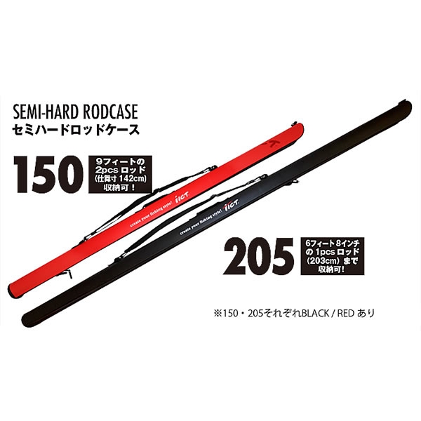 ティクト TICTセミハードロッドケース 150 (ロッドケース 大型商品)