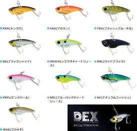 【12月1日限定ポイント5倍】バークレイ デックス メタルバイブレーション DEX-MV54 (ブラックバスルアー)