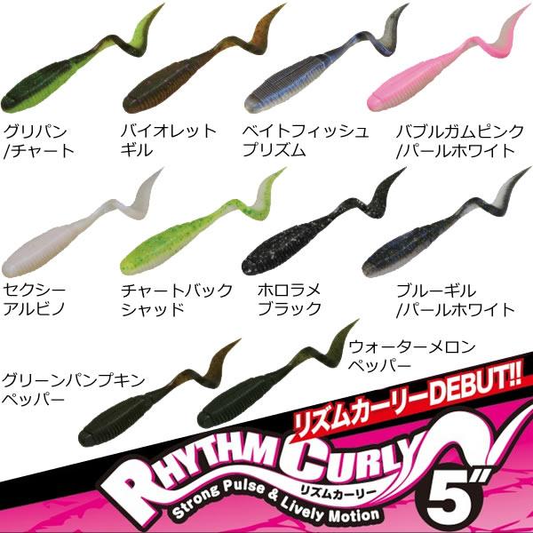 ジャッカル リズムカーリー 5in (ブラックバスルアー)