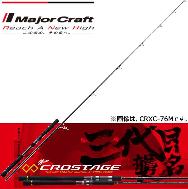 メジャークラフト 17 クロステージ CRXC-73ML (キャスティングロッド)(大型商品)