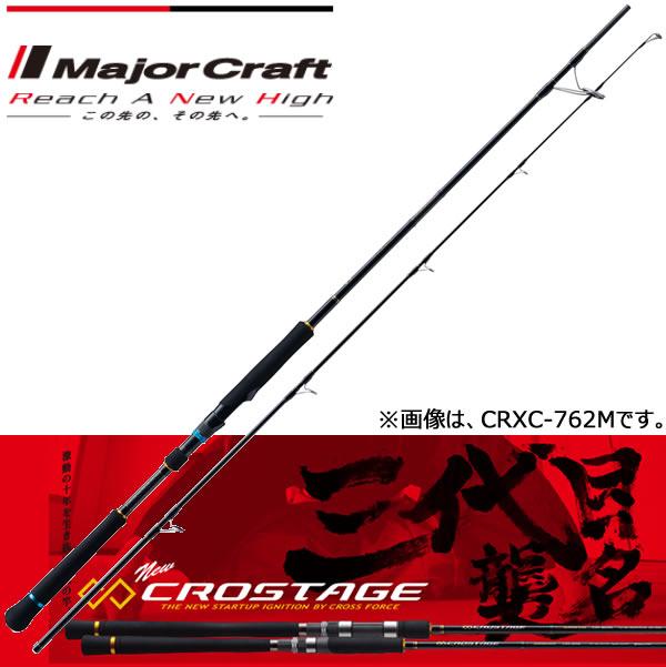 メジャークラフト 17 クロステージ CRXC-762M (キャスティングロッド)