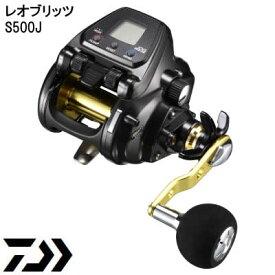 ダイワ 17レオブリッツ S500J (電動リール)