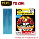 デュエル BIG PE ブルー 275m 1.5号〜4号 (PEライン)