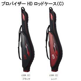 ダイワ プロバイザー ハード ロッドケース (C) 135R (ロッドケース) (大型商品A)