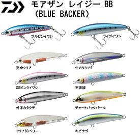 ダイワ モアザン レイジー BB (BLUE BACKER) 95S-HD (シーバス ルアー)