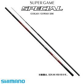 シマノ スーパーゲーム スペシャル GOWAN ZW HHH86-92 (渓流竿)