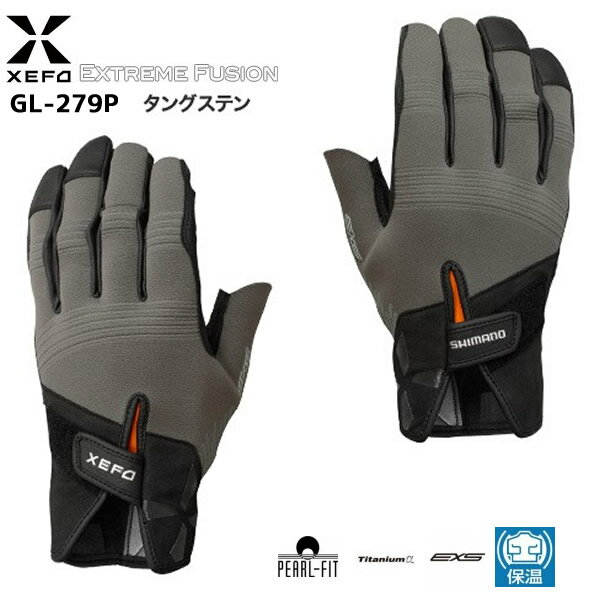 シマノ XEFO 1.5mm クロロプレン EXS 3カットロンググローブ GL-279P タングステン(防寒手袋 釣り)