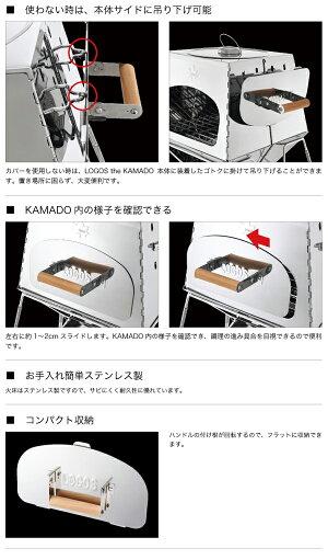 ロゴスKAMADOオプション・専用遮温カバー81064152(カバー)