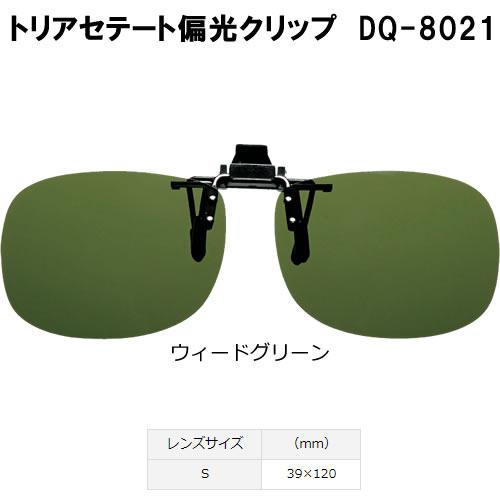 ダイワ トリアセテート偏光クリップ ウィードグリーン Sサイズ DQ-8021 (偏光グラス)