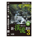 ダイワ 「釣れる!」新・渓流釣り3 《DVD》 (釣り DVD)