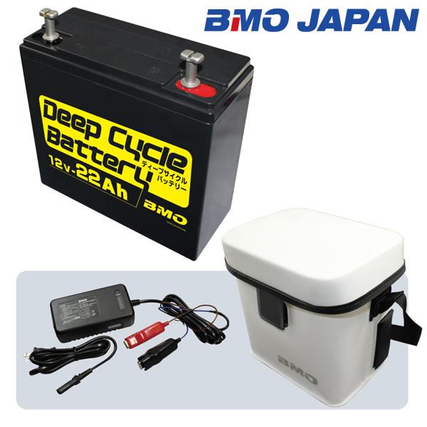 BMOジャパン ディープサイクルバッテリー 本体、充電器、バッグ 3点セット 22Ah BM-D22-SET (深海 中深海 釣り 電動リール バッテリー)