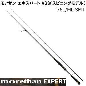 ダイワモアザン18エキスパートAGS76L/ML-SMT(シーバスロッド)