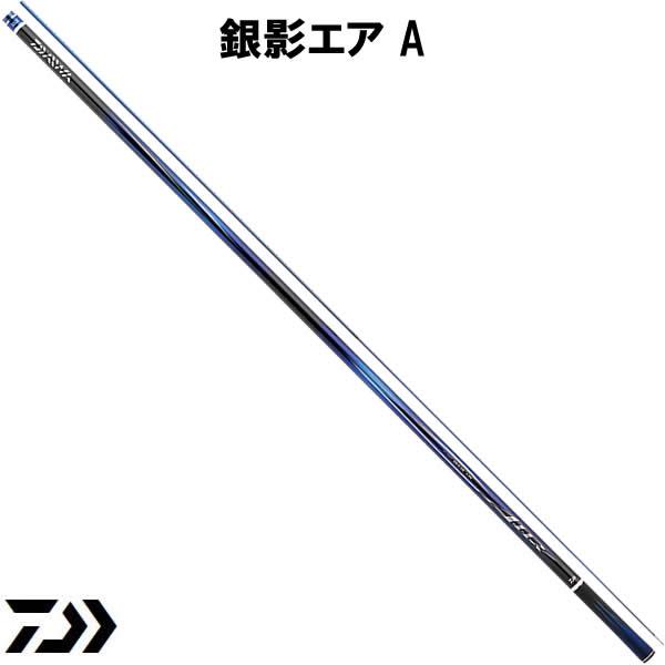 ダイワ 銀影エア A H90・V (鮎竿) (大型商品)