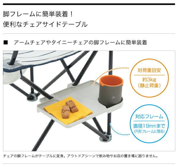ロゴス チェアサイドテーブル 73173063 (テーブル)