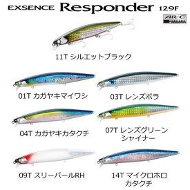 シマノ エクスセンス レスポンダー AR-C 129F XM-S29N (シーバスルアー)