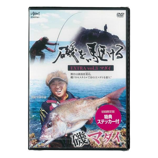 釣りビジョン 平和卓也 磯を駆ける EXTRA vol.3 マダイ 《DVD》