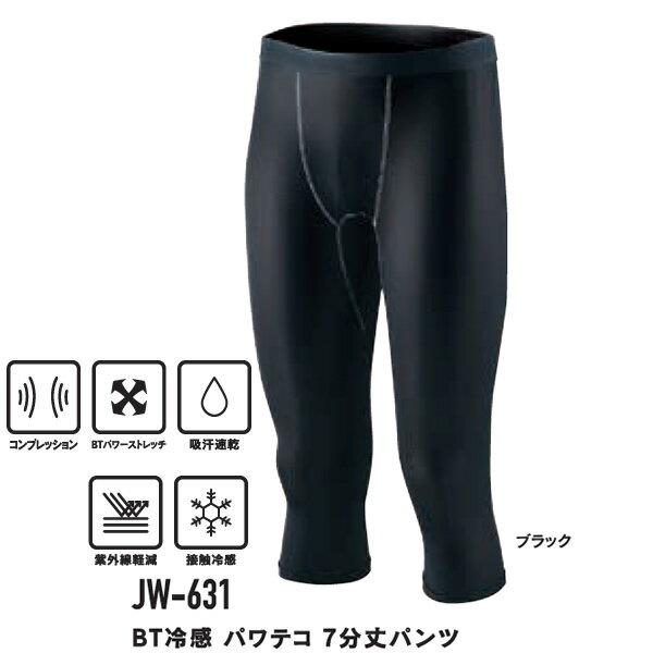 おたふく 冷感下着 BT 冷感パワテコ 7分丈パンツ JW-631 ブラック