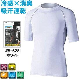おたふく 接触冷感下着 冷感 消臭 パワーストレッチ 半袖 クルーネックシャツ JW-628 ホワイト