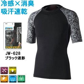 おたふく 接触冷感下着 冷感 消臭 パワーストレッチ 半袖 クルーネックシャツ JW-628 ブラック迷彩