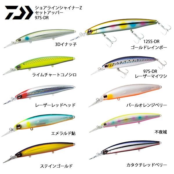 ダイワ ショアラインシャイナーZ セットアッパー 97S-DR (シーバスルアー)