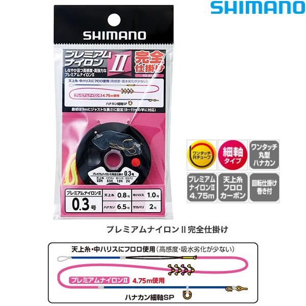 シマノ プレミアムナイロン2 完全仕掛け RG-AN1R (鮎 仕掛け)