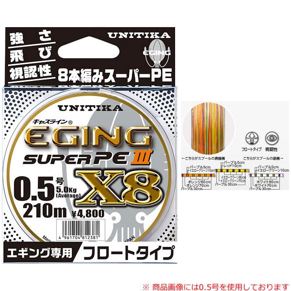ユニチカ キャスラインエギングスーパー PE3X8 210m 7062 (エギング PEライン)