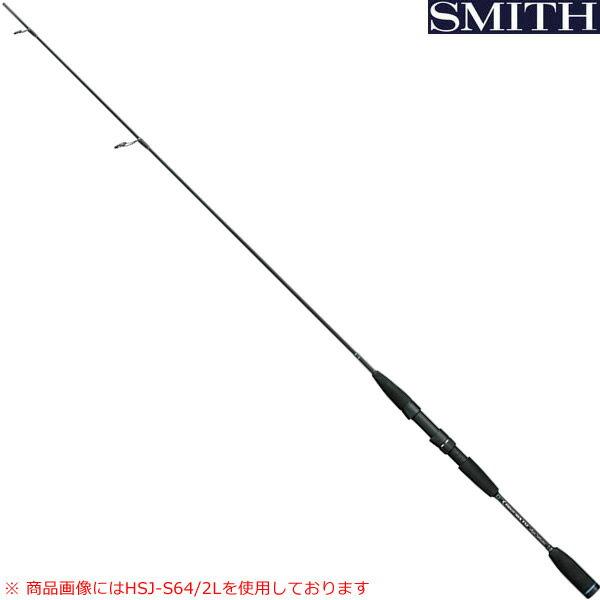 スミス オフショアスティック HSJ-S64/2L (ジギングロッド)(大型商品B)