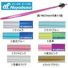 ハヤブサ ピカイチスティック 14cm シングル SR209 (プラヅノ イカ針)