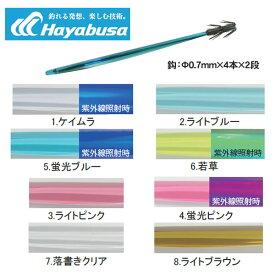ハヤブサ ピカイチスティック 14cm ダブル SR210 (プラヅノ イカ針)