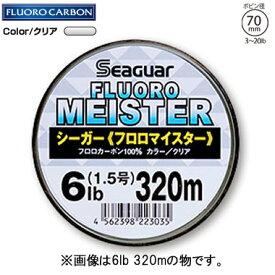 10月1日限定クーポン配布中★クレハ シーガー フロロマイスター 6lb 320m (フロロカーボンライン)