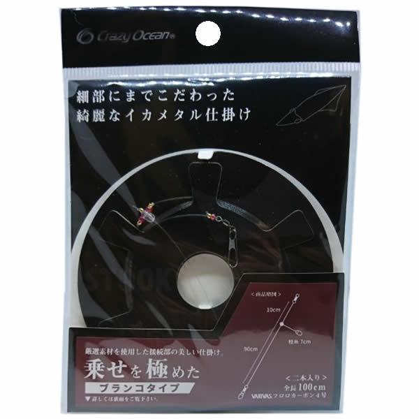 クレイジーオーシャン STOOK 綺麗なイカメタル仕掛け ブランコタイプ (簡単 リーダー イカメタル)