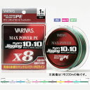バリバス アバニ ジギング10×10 マックスパワーPE X8 300m 1.2号〜3号 (ジギング PEライン)
