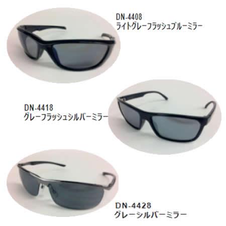 ダイワ ポリカーボネイト偏光グラス DN-4000シリーズ (偏光サングラス)